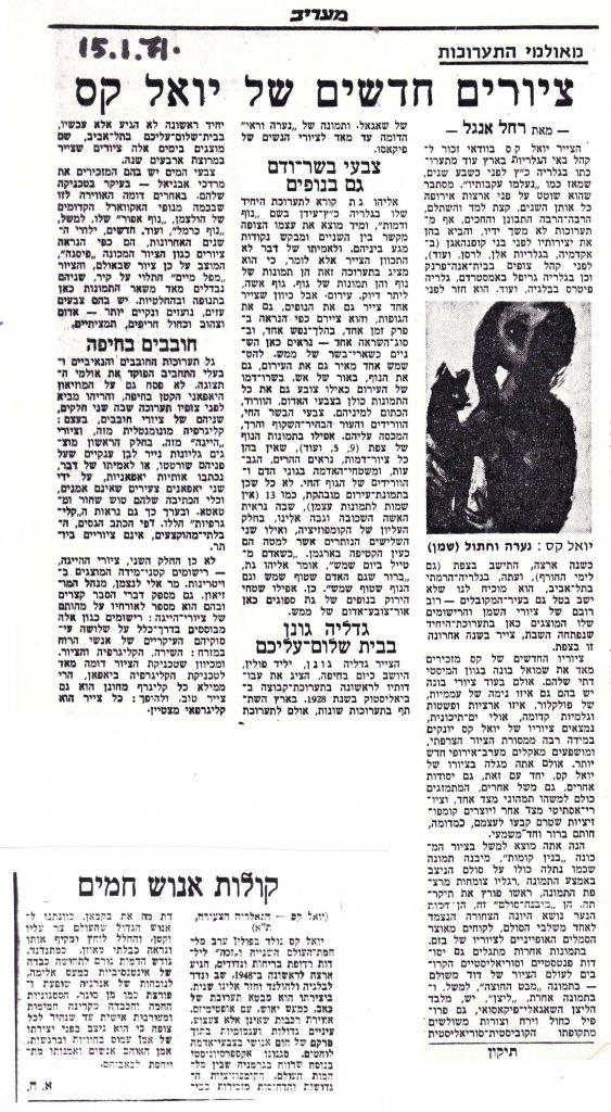 Maariv - Israel