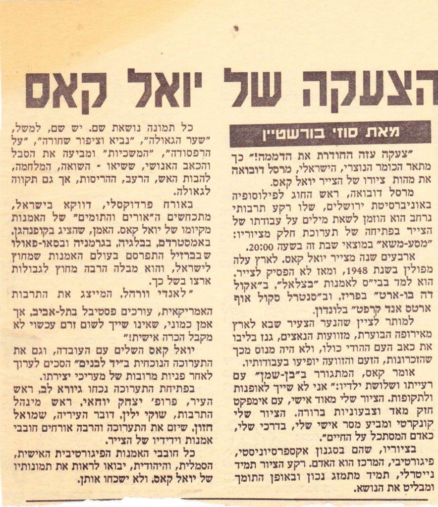 Israel - Suzy Bornstein